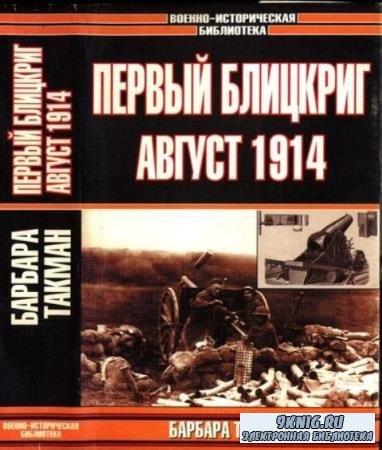 Такман Б. - Первый блицкриг. Август 1914 (1999)