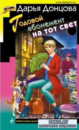 Дарья Донцова - Любительница частного сыска Даша Васильева (57 книг) (2000- ...