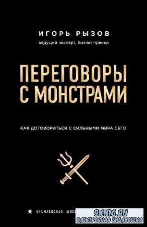 Рызов Игорь - Переговоры с монстрами. Как договориться с сильными мира сего (2018)