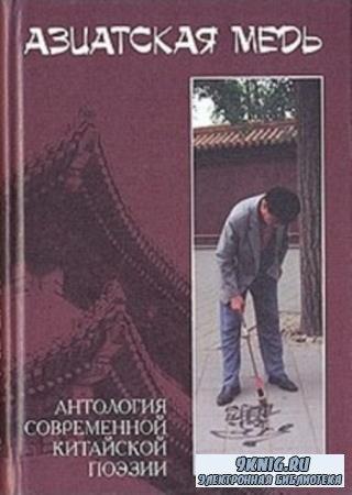Азиатская медь. Антология современной китайской поэзии (2007)