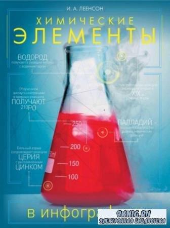Леенсон И. А. - Химические элементы в инфографике (2016)