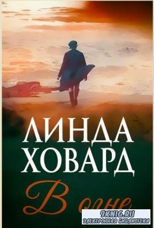 Линда Ховард - Собрание сочинений (53 книги) (1995-2019)