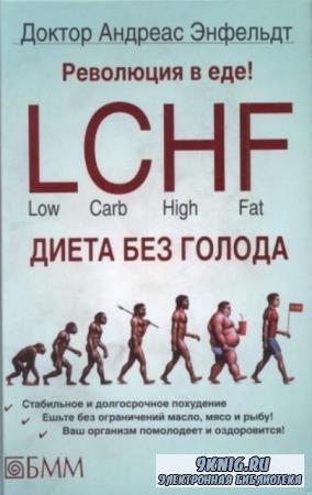 Андреас Энфельдт - Революция в еде! LCHF Диета без голода (2014)