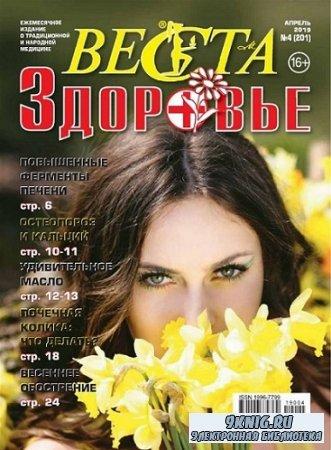 Веста-М Здоровье №4 2019