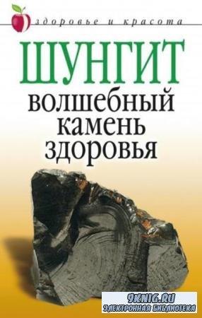 И.И. Ульянова - Шунгит – волшебный камень здоровья (2007)