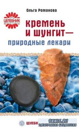 Ольга Романова - Кремень и шунгит - природные лекари (2008)