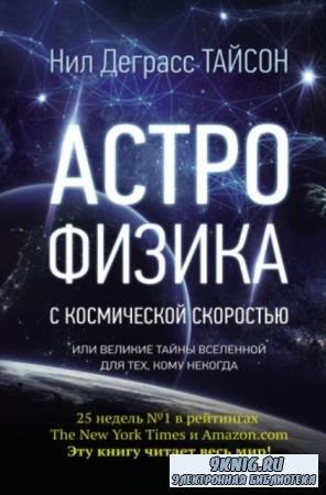 Тайсон Нил Деграсс - Астрофизика с космической скоростью, или великие тайны Вселенной для тех, кому некогда (2018)