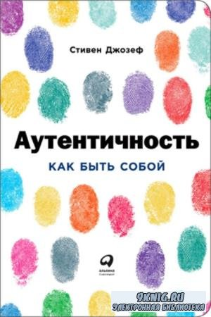 Стивен Джозеф - Аутентичность: Как быть собой (2017)
