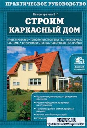 Пономаренко В.Г. - Строим каркасный дом (2015)