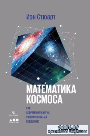 Стюарт Йэн - Математика космоса: Как современная наука расшифровывает Вселенную (2018)