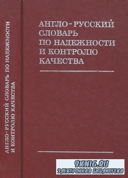 Коваленко Е.Г. - Англо-русский словарь по надежности и контролю качества