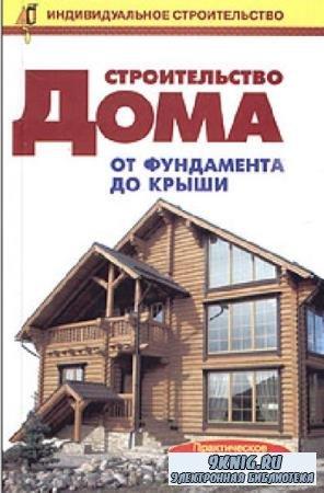Рыженко В.И. - Строительство дома от фундамента до крыши (–)