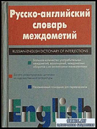 Д. И. Квеселевич, В. П. Сасина - Русско-английский словарь междометий