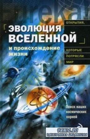 Теерикорпи Пекка, Валтонен Маури, Лехто Кирси - Эволюция Вселенной и происхождение жизни (2010)