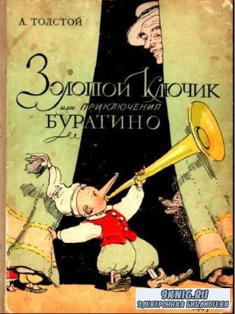 Алексей Толстой - Золотой ключик, или Приключения Буратино (1963)