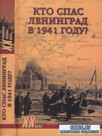 Широкорад А.Б. - Кто спас Ленинград в 1941 году? (2017)