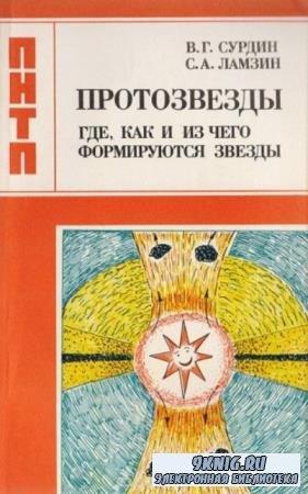 Сурдин В., Ламзин С. - Протозвёзды. Где, как и из чего формируются звёзды (1992)