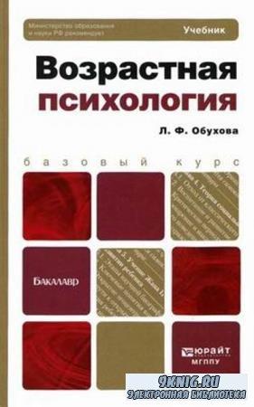 Обухова Л.Ф. - Возрастная психология: учебник для бакалавров (2013)