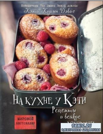 Кэти Куинн Дэвис - На кухне у Кэти. Рецепты и всякие хитрости (2015)
