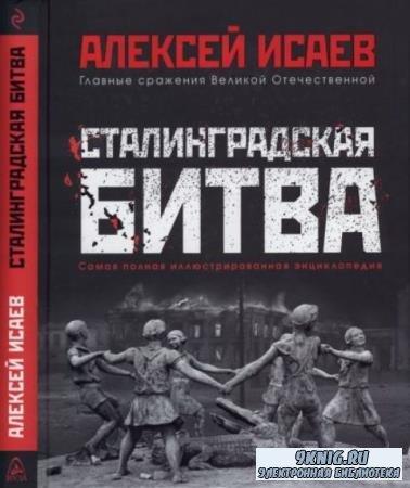 Исаев А. В. - Сталинградская битва: самая полная иллюстрированная энциклопе ...