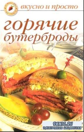 Ольга Ивушкина - Горячие бутерброды (2008)