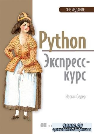 Наоми Седер - Python. Экспресс-курс. 3-е издание (2019)