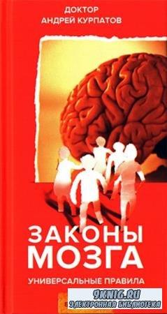 Андрей Курпатов - Законы мозга. Универсальные правила (2019)