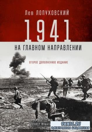 Лопуховский Л. - 1941. На главном направлении (2017)