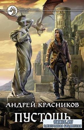 Андрей Красников - Собрание сочинений (14 книг) (2017-2019)