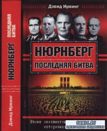 Ирвинг Д. - Нюрнберг. Последняя битва (2005)