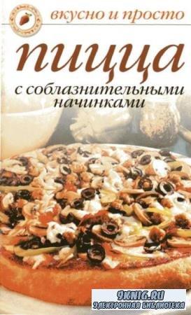 Ольга Ивушкина - Пицца с соблазнительными начинками (2006)