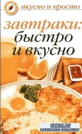 Ольга Ивушкина - Завтраки: быстро и вкусно (2008)