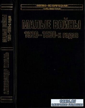 Шталь А. - Малые войны 1920 — 1930-х годов (2003)