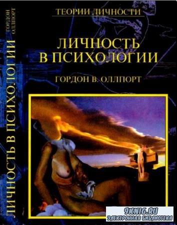 Гордон В. Оллпорт - Личность в психологии (1998)