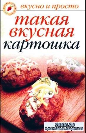 Ольга Ивушкина - Такая вкусная картошка (2007)