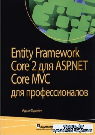 Фримен А. - Entity Framework Core 2 для ASP.NET Core MVC для профессионалов ...