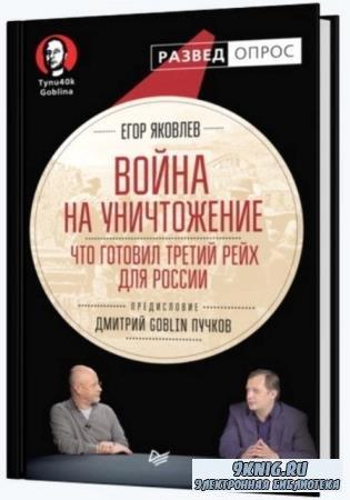 Яковлев Егор - Война на уничтожение. Что готовил Третий Рейх для России (2017)