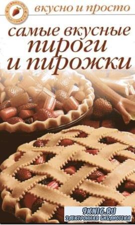 Ольга Ивушкина - Самые вкусные пироги и пирожки (2008)