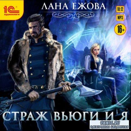 Ежова Лана - Страж Вьюги и я (Аудиокнига)