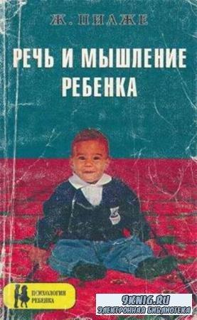 Пиаже Ж. - Речь и мышление ребенка (1997)