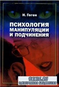 Геген Николя - Психология манипуляции и подчинения (2005)