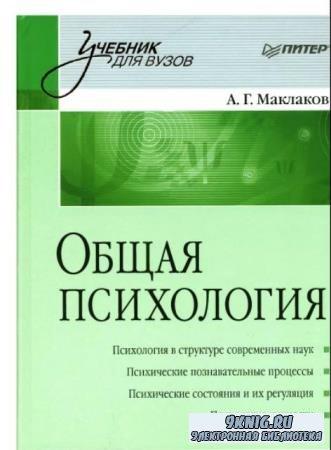 Маклаков Анатолий - Общая психология (2016)