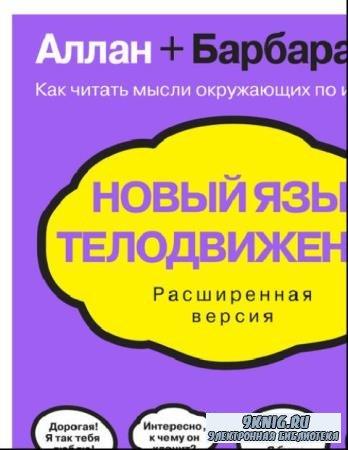 Барбара Пиз, Аллан Пиз - Новый язык телодвижений. Расширенная версия (2016)