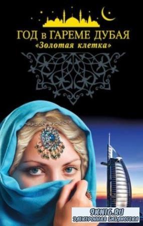 Год в гареме Дубая. Золотая клетка (2016)