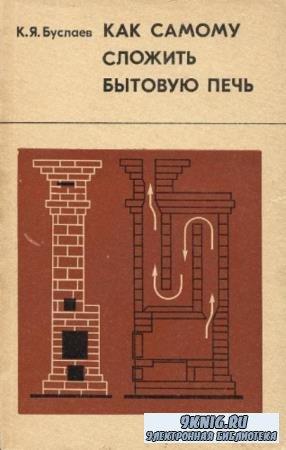 Буслаев Константин Яковлевич - Как самому сложить бытовую печь (1975)