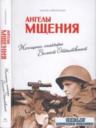 Виноградова Л. - Ангелы мщения. Женщины-снайперы Великой Отечественной (2016)