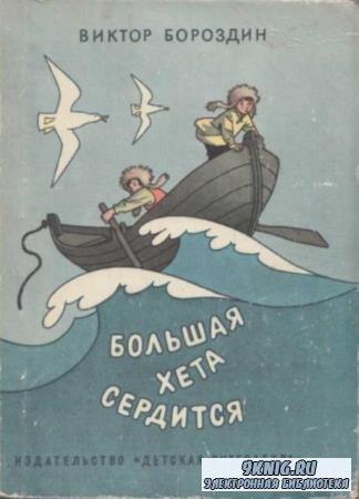 Бороздин В. - Большая Хета сердится (1986)
