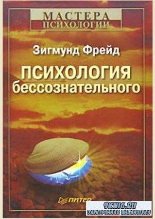 Зигмунд Фрейд - Собрание сочинений (45 произведений) (1990-2007)