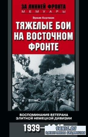 Эрвин Бартман - Тяжелые бои на Восточном фронте. Воспоминания ветерана элит ...