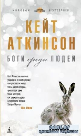 Аткинсон Кейт - Собрание сочинений (8 книг) (2010-2016)